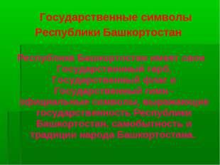 Государственные символы Республики Башкортостан Республика Башкортостан имее