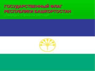 ГОСУДАРСТВЕННЫЙ ФЛАГ РЕСПУБЛИКИ БАШКОРТОСТАН (утвержден 25 февраля 1992 года)