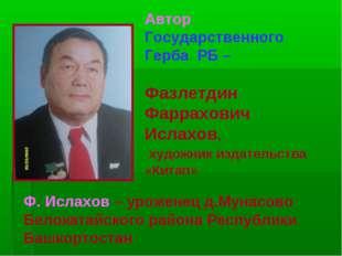 Автор Государственного Герба РБ – Фазлетдин Фаррахович Ислахов, художник изд