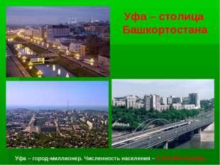 Уфа – столица Башкортостана Уфа – город-миллионер. Численность населения – 1