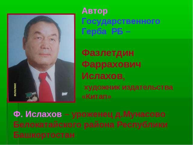 Автор Государственного Герба РБ – Фазлетдин Фаррахович Ислахов, художник изд...