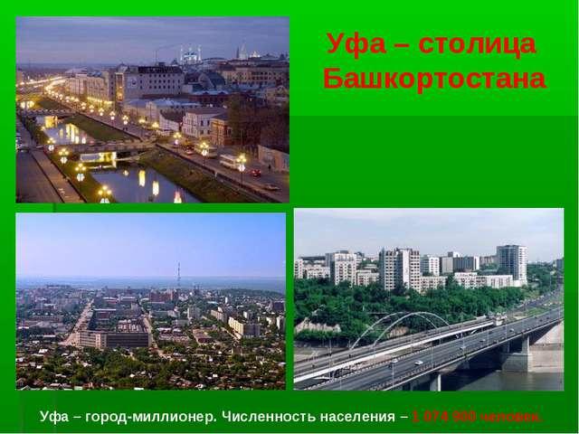 Уфа – столица Башкортостана Уфа – город-миллионер. Численность населения – 1...