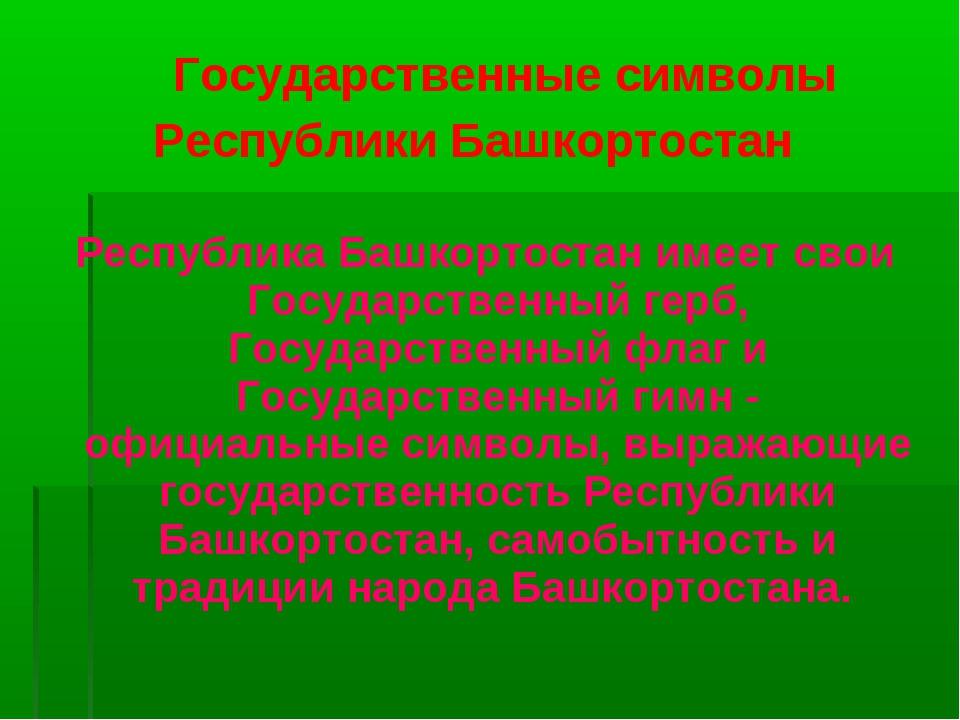 Государственные символы Республики Башкортостан Республика Башкортостан имее...
