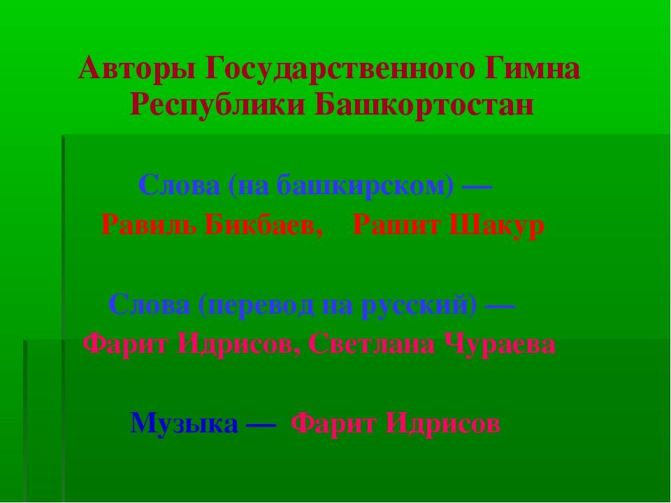 Авторы Государственного Гимна Республики Башкортостан Слова (на башкирском)...