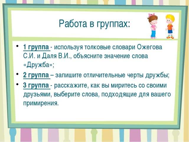 Работа в группах: 1 группа - используя толковые словари Ожегова С.И. и Даля В...