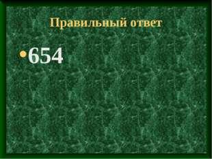 Правильный ответ 654