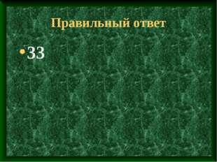 Правильный ответ 33