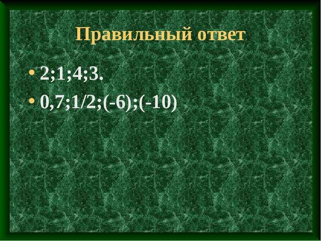 Правильный ответ 2;1;4;3. 0,7;1/2;(-6);(-10)