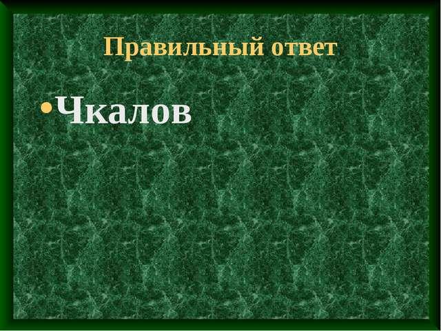 Правильный ответ Чкалов