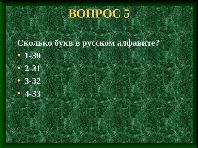 ВОПРОС 5 Сколько букв в русском алфавите? 1-30 2-31 3-32 4-33