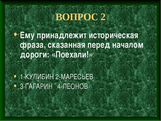 ВОПРОС 2 Ему принадлежит историческая фраза, сказанная перед началом дороги:...