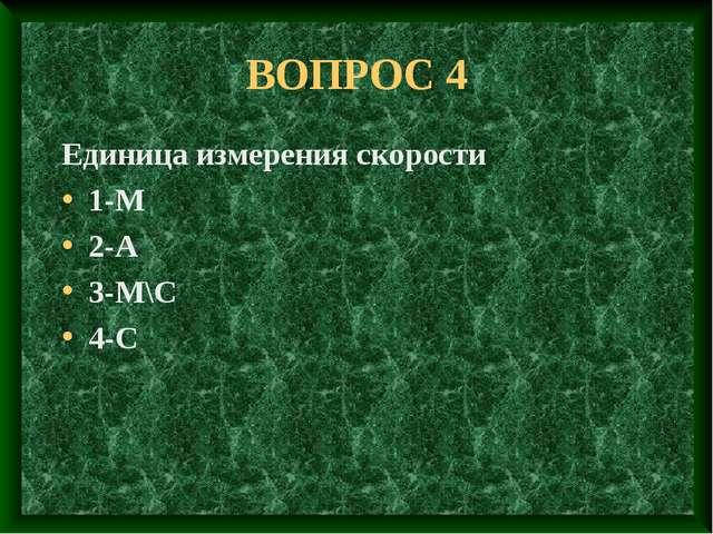 ВОПРОС 4 Единица измерения скорости 1-М 2-А 3-М\С 4-С