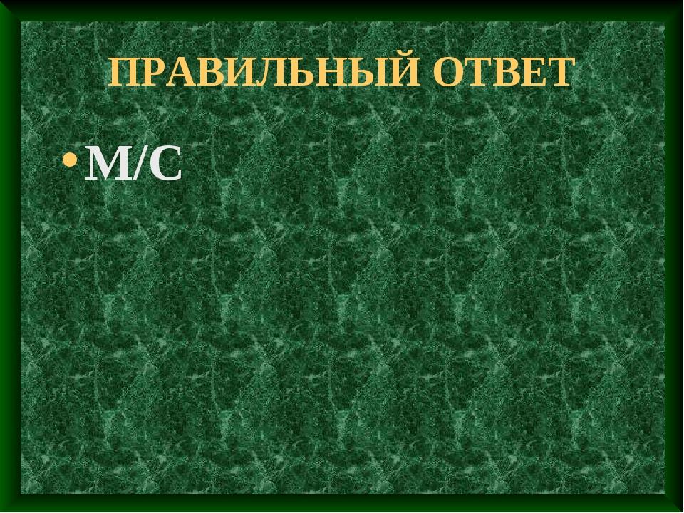 ПРАВИЛЬНЫЙ ОТВЕТ М/С