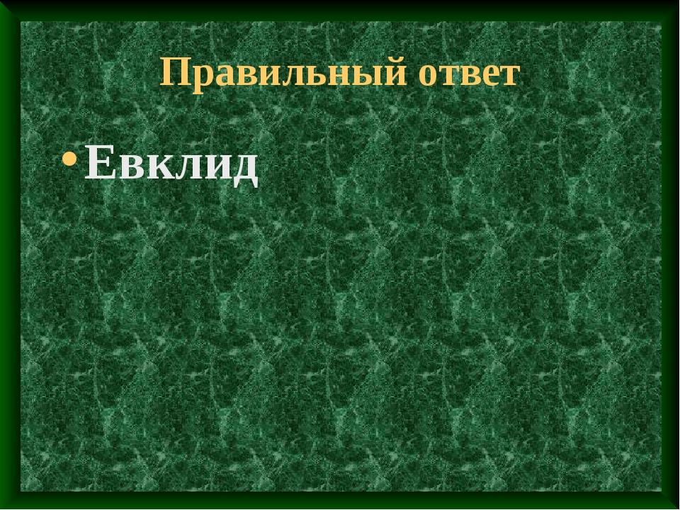 Правильный ответ Евклид