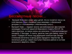 Бессмертные песни… Валерий Власович имеет двух детей. Им он посвятил песни на