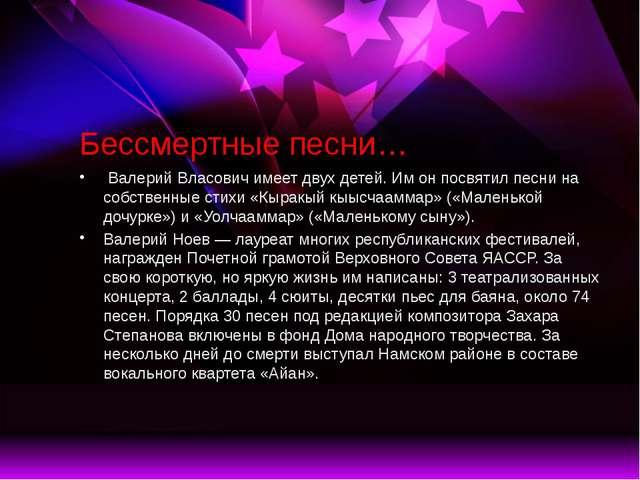 Бессмертные песни… Валерий Власович имеет двух детей. Им он посвятил песни на...