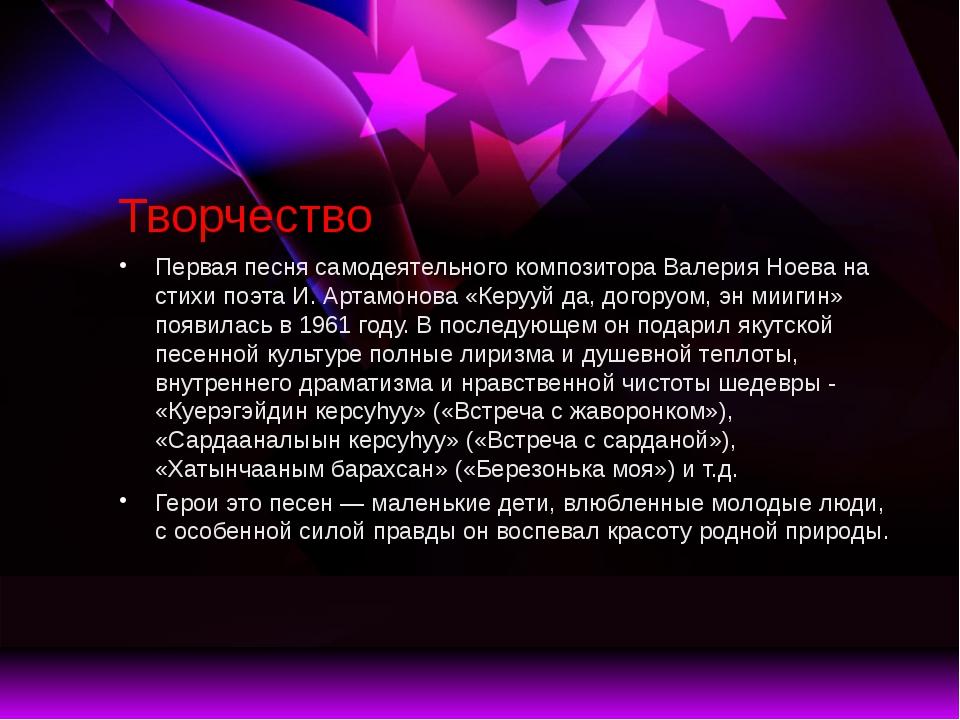 Творчество Первая песня самодеятельного композитора Валерия Ноева на стихи по...