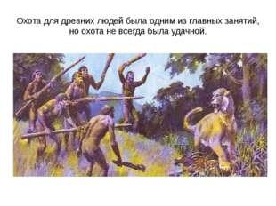 Охота для древних людей была одним из главных занятий, но охота не всегда был
