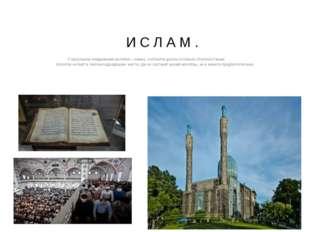 И С Л А М . У мусульман ежедневная молитва – намаз, считается делом особенно