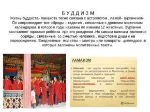 Б У Д Д И З М Жизнь буддиста- ламаиста тесно связана с астрологом , ламой- зу
