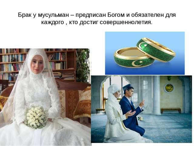 Брак у мусульман – предписан Богом и обязателен для каждого , кто достиг сове...