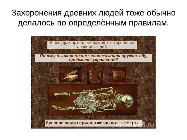 Захоронения древних людей тоже обычно делалось по определённым правилам.