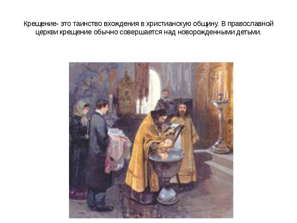 Крещение- это таинство вхождения в христианскую общину. В православной церкви...