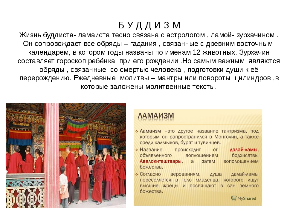 Б У Д Д И З М Жизнь буддиста- ламаиста тесно связана с астрологом , ламой- зу...