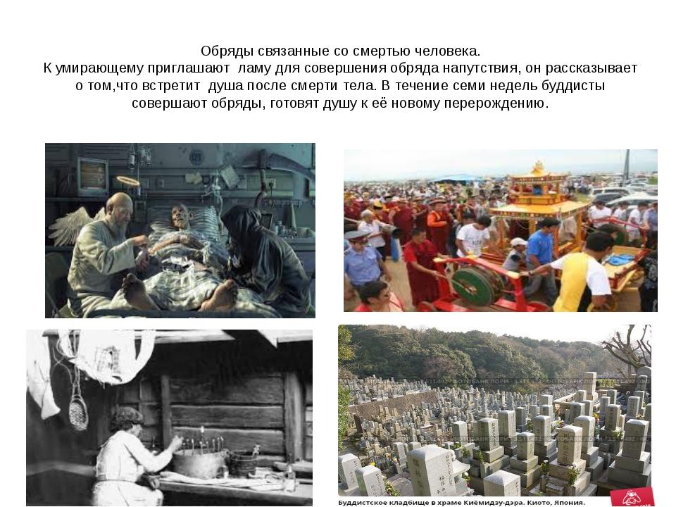 Обряды связанные со смертью человека. К умирающему приглашают ламу для соверш...