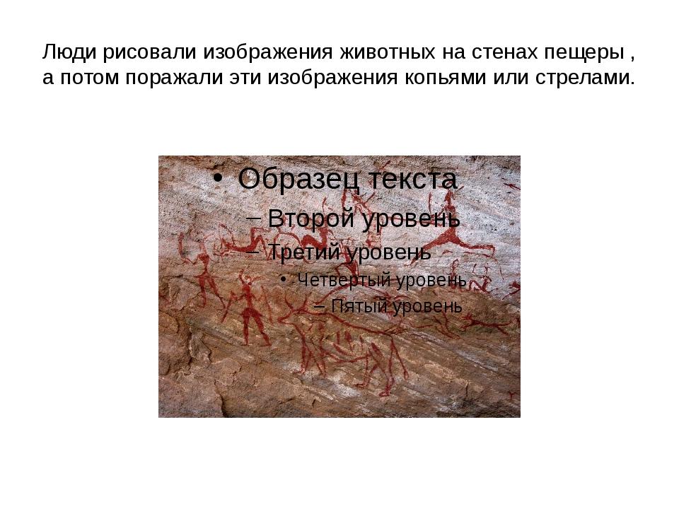 Люди рисовали изображения животных на стенах пещеры , а потом поражали эти из...