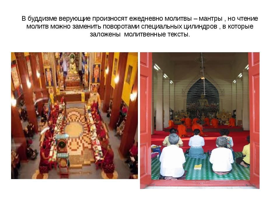 В буддизме верующие произносят ежедневно молитвы – мантры , но чтение молитв...
