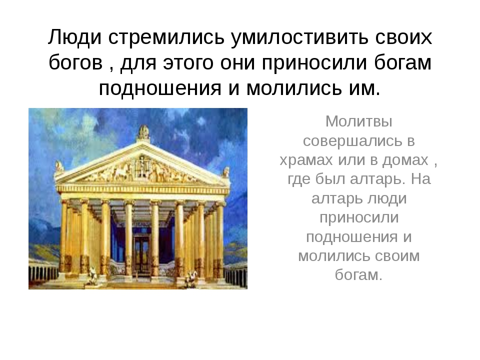 Люди стремились умилостивить своих богов , для этого они приносили богам подн...