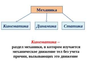 Механика Кинематика Динамика Статика Кинематика – раздел механики, в котором