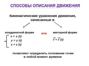 Кинематические уравнения движения, записанные в координатной форме x = х (t)