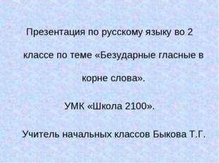 Презентация по русскому языку во 2 классе по теме «Безударные гласные в корне