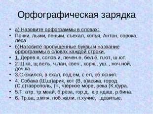 Орфографическая зарядка а) Назовите орфограммы в словах: Почки, лыжи, пеньки,