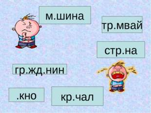 .кно тр.мвай гр.жд.нин кр.чал м.шина гр.жд.нин стр.на