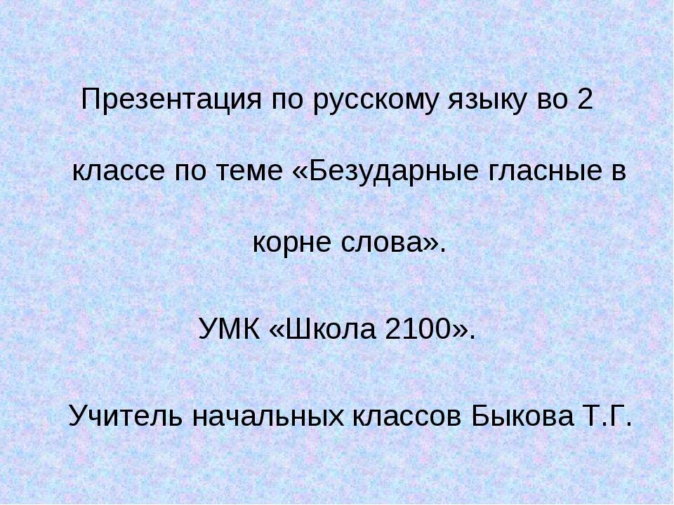Презентация по русскому языку во 2 классе по теме «Безударные гласные в корне...