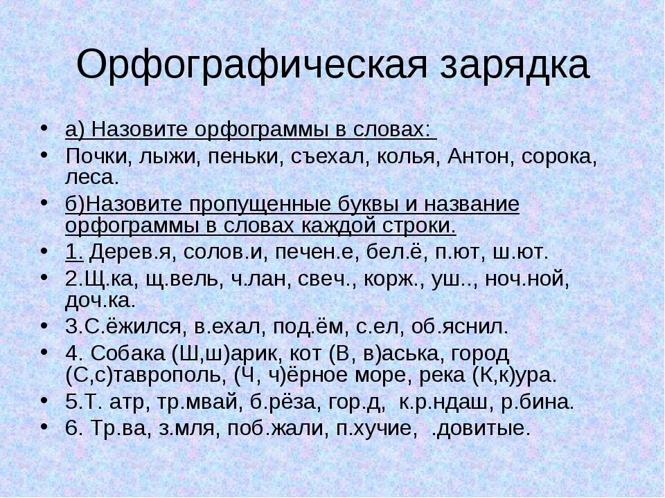 Орфографическая зарядка а) Назовите орфограммы в словах: Почки, лыжи, пеньки,...