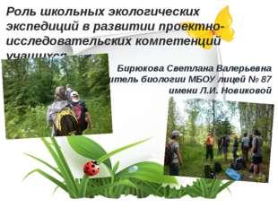 Роль школьных экологических экспедиций в развитии проектно-исследовательских