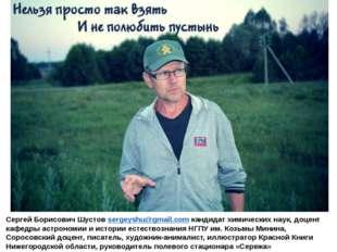 Сергей Борисович Шустов sergeyshu@gmail.com кандидат химических наук, доцент