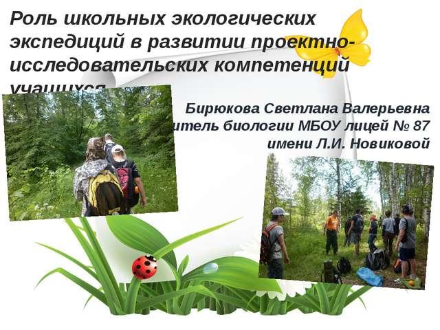 Роль школьных экологических экспедиций в развитии проектно-исследовательских...