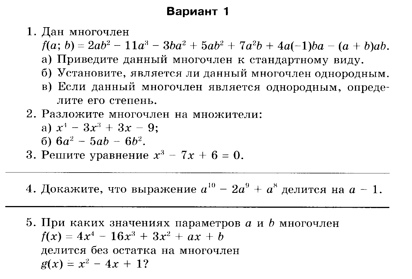 РАБОЧАЯ ПРОГРАММА по алгебре и началам анализа класс  hello html 1ff0284a png
