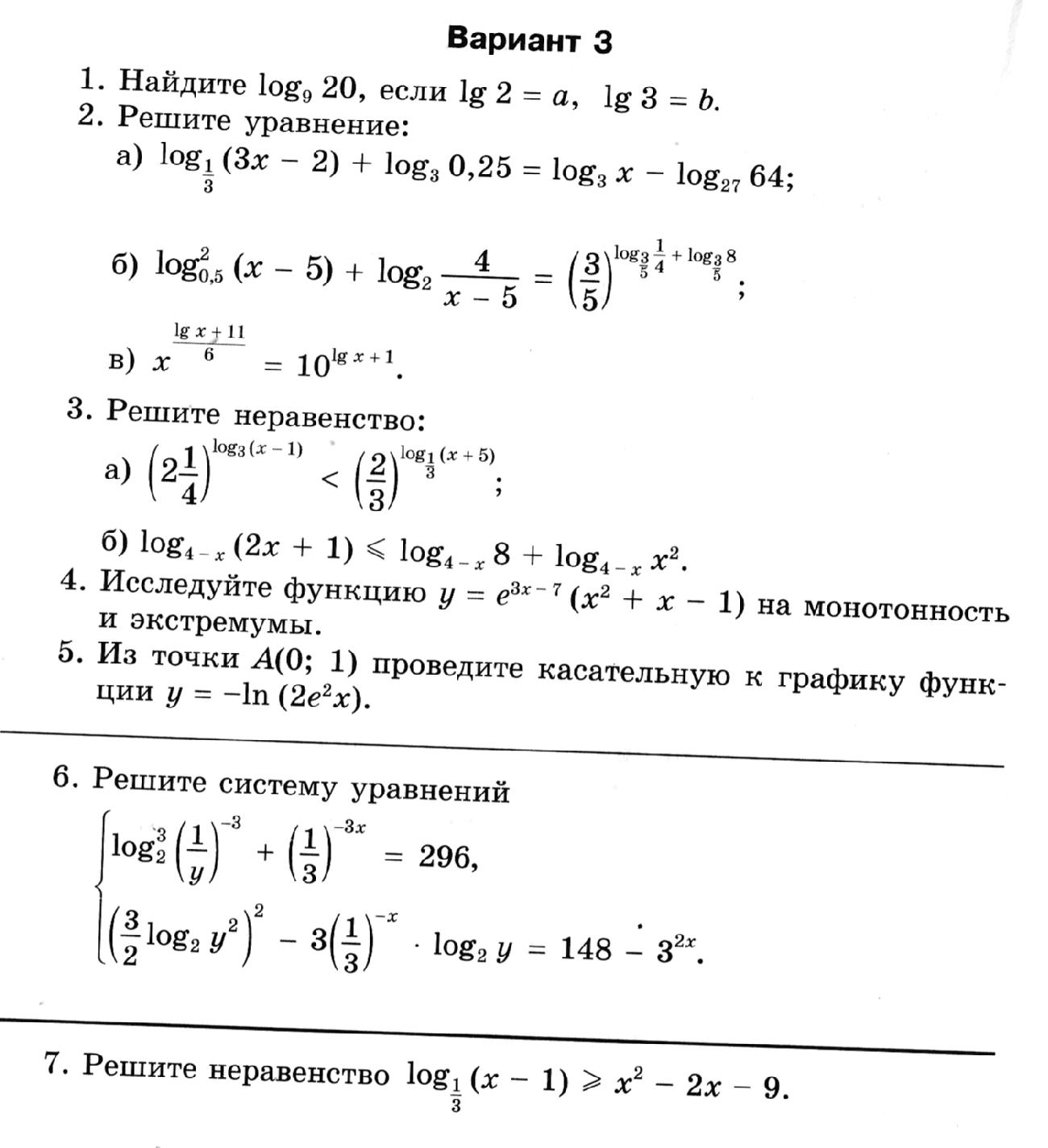 РАБОЧАЯ ПРОГРАММА по алгебре и началам анализа класс  hello html m6666b283 png hello html 48cc859e png
