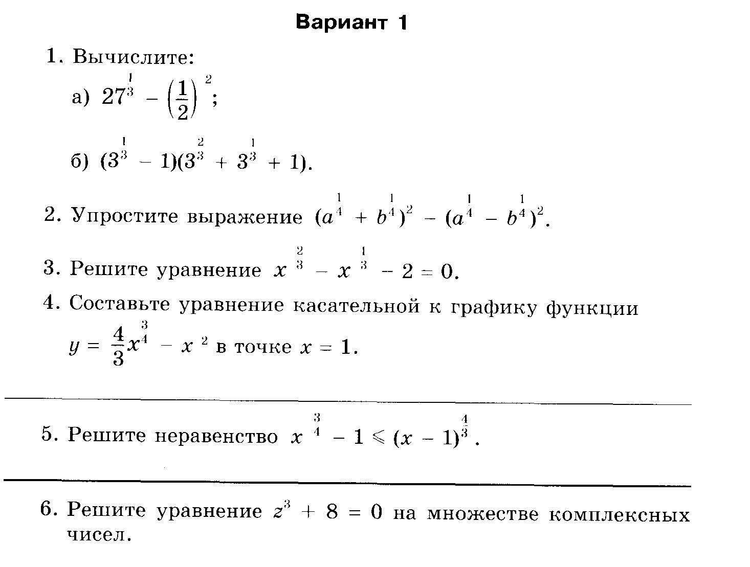 РАБОЧАЯ ПРОГРАММА по алгебре и началам анализа класс  hello html 752a0cf9 png
