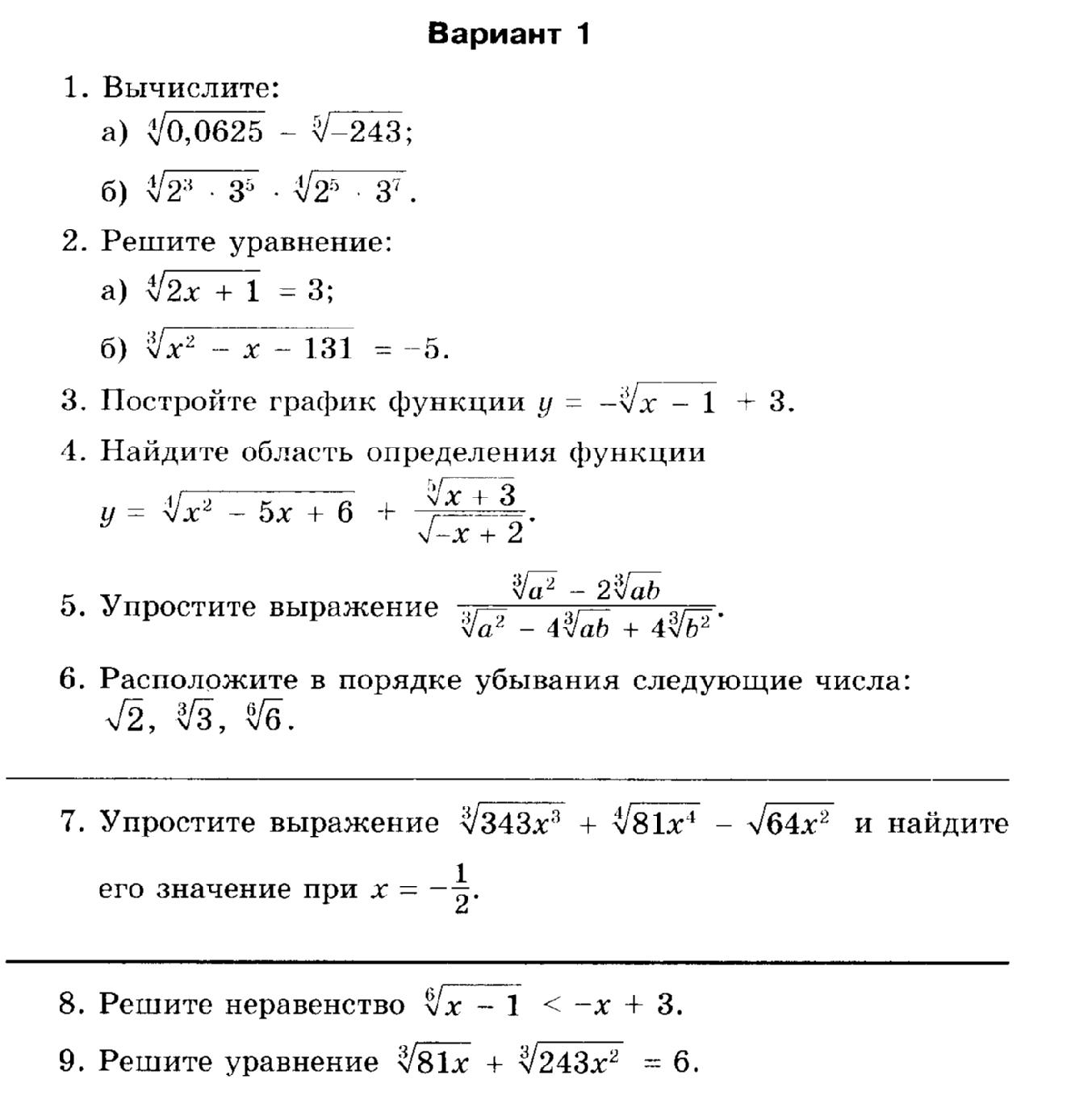 Рабочая программа алгебра мордкович 11 класс