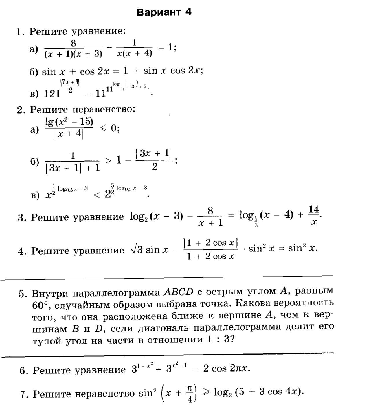 РАБОЧАЯ ПРОГРАММА по алгебре и началам анализа класс  hello html m179df502 png