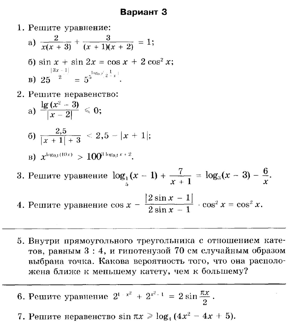 РАБОЧАЯ ПРОГРАММА по алгебре и началам анализа класс  hello html m189c09ad png