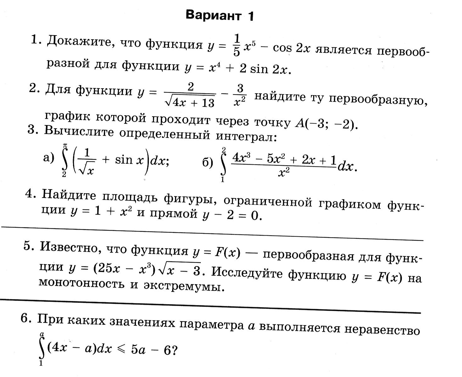 РАБОЧАЯ ПРОГРАММА по алгебре и началам анализа класс  hello html m1ee36a44 png