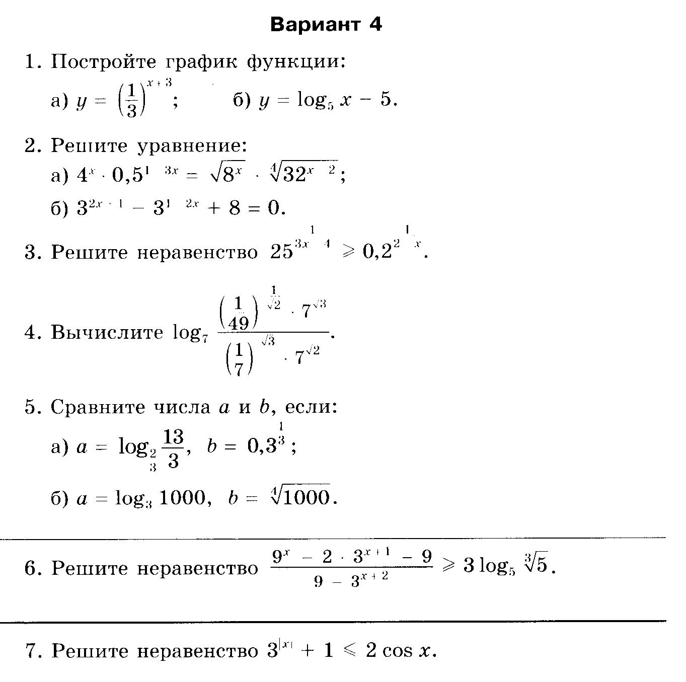 РАБОЧАЯ ПРОГРАММА по алгебре и началам анализа класс  hello html m2634abac png